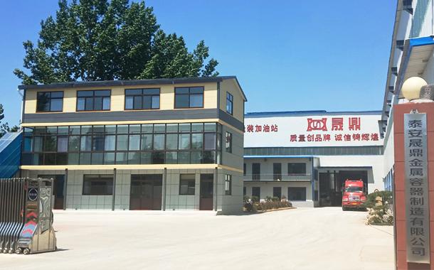 泰安晟鼎金属容器制造有限公司